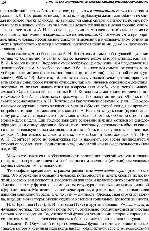 PDF. Мотивация и мотивы. Ильин Е. П. Страница 124. Читать онлайн
