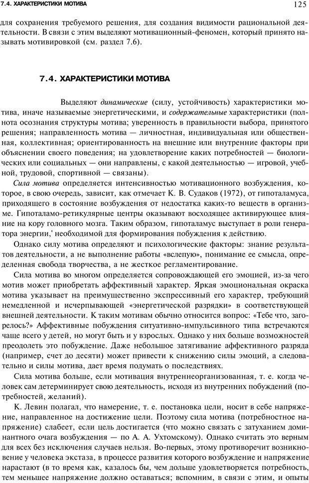 PDF. Мотивация и мотивы. Ильин Е. П. Страница 125. Читать онлайн