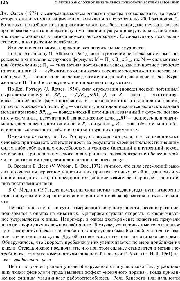 PDF. Мотивация и мотивы. Ильин Е. П. Страница 126. Читать онлайн