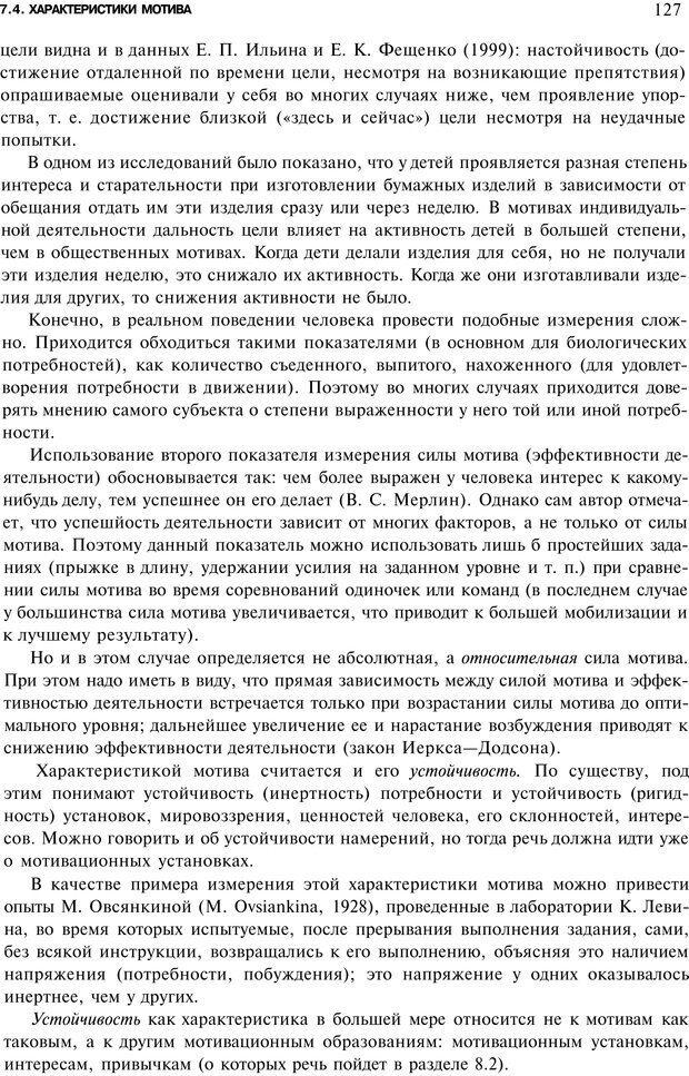 PDF. Мотивация и мотивы. Ильин Е. П. Страница 127. Читать онлайн