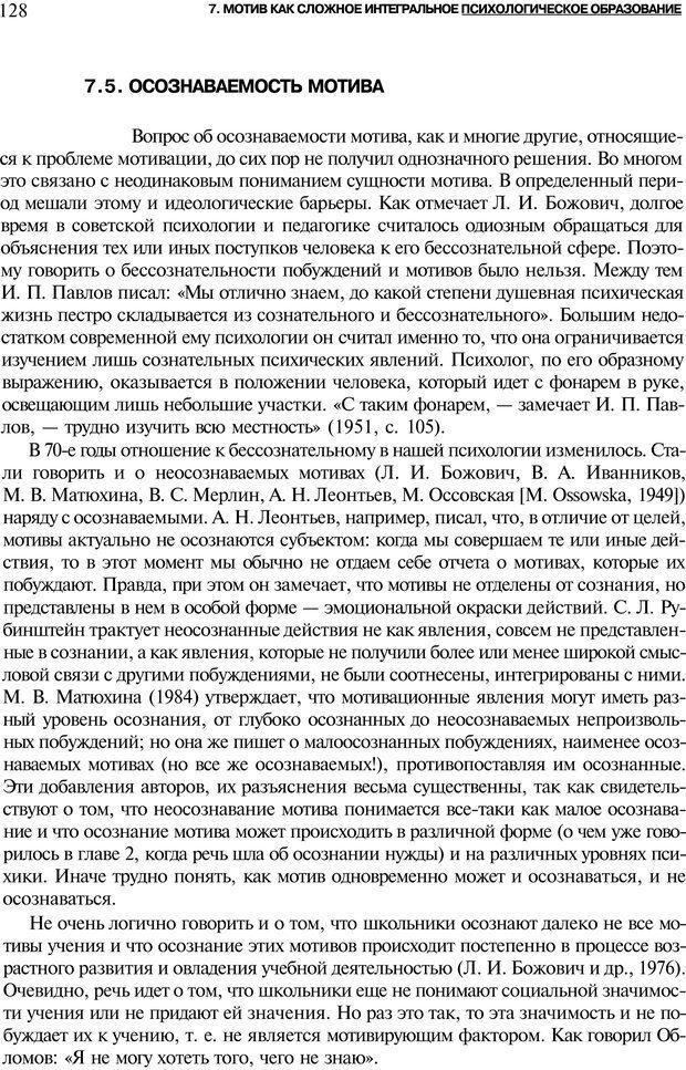PDF. Мотивация и мотивы. Ильин Е. П. Страница 128. Читать онлайн