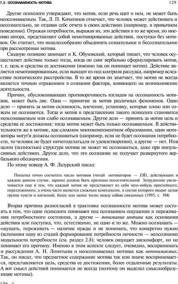 PDF. Мотивация и мотивы. Ильин Е. П. Страница 129. Читать онлайн