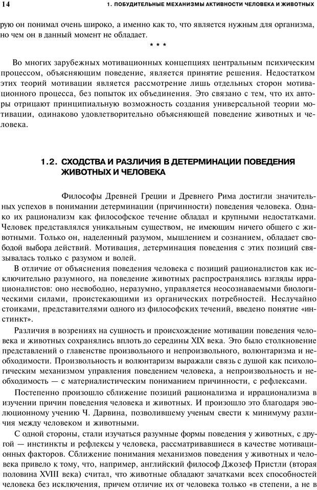 PDF. Мотивация и мотивы. Ильин Е. П. Страница 13. Читать онлайн