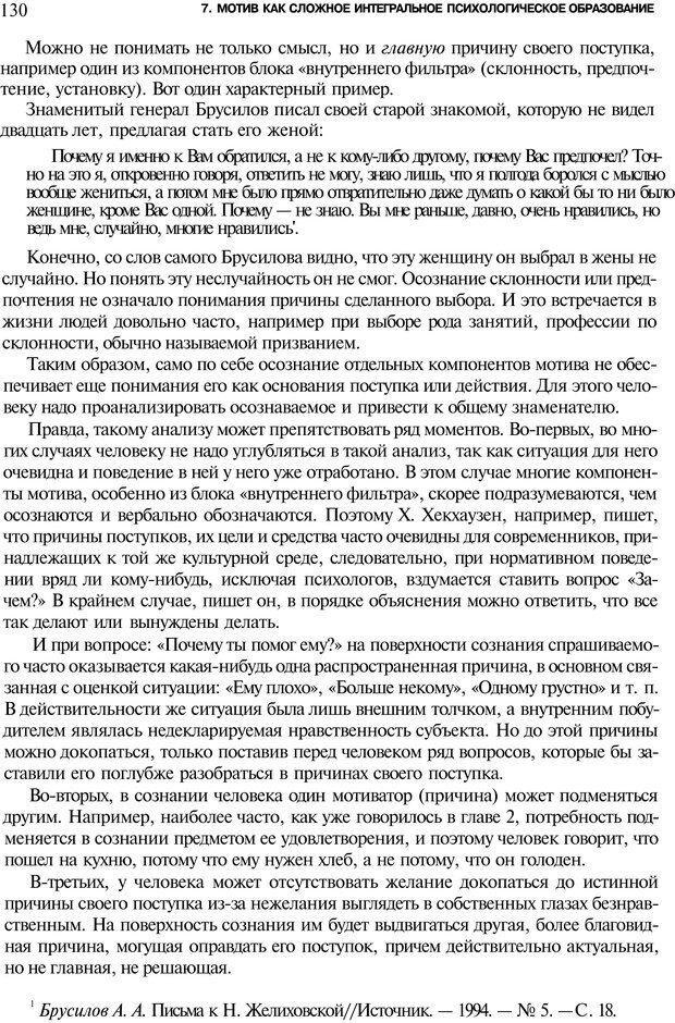 PDF. Мотивация и мотивы. Ильин Е. П. Страница 130. Читать онлайн