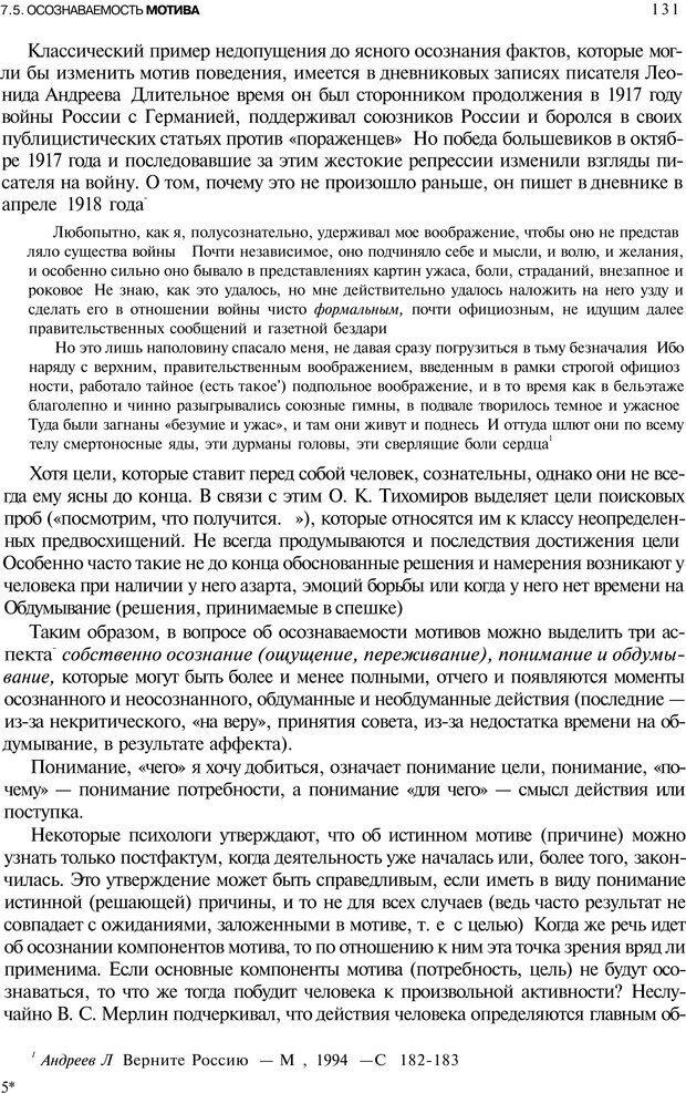 PDF. Мотивация и мотивы. Ильин Е. П. Страница 131. Читать онлайн