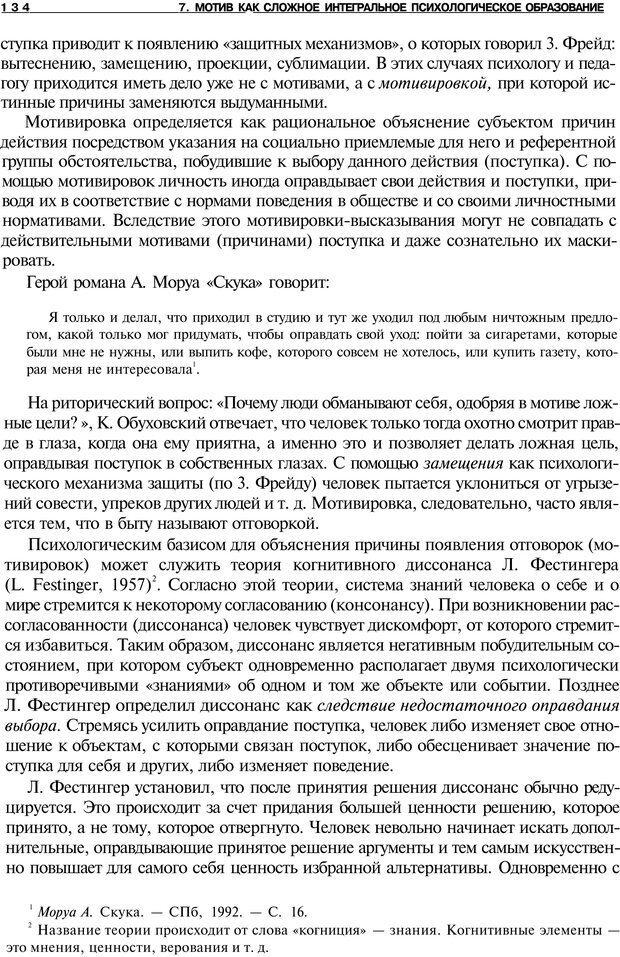 PDF. Мотивация и мотивы. Ильин Е. П. Страница 134. Читать онлайн