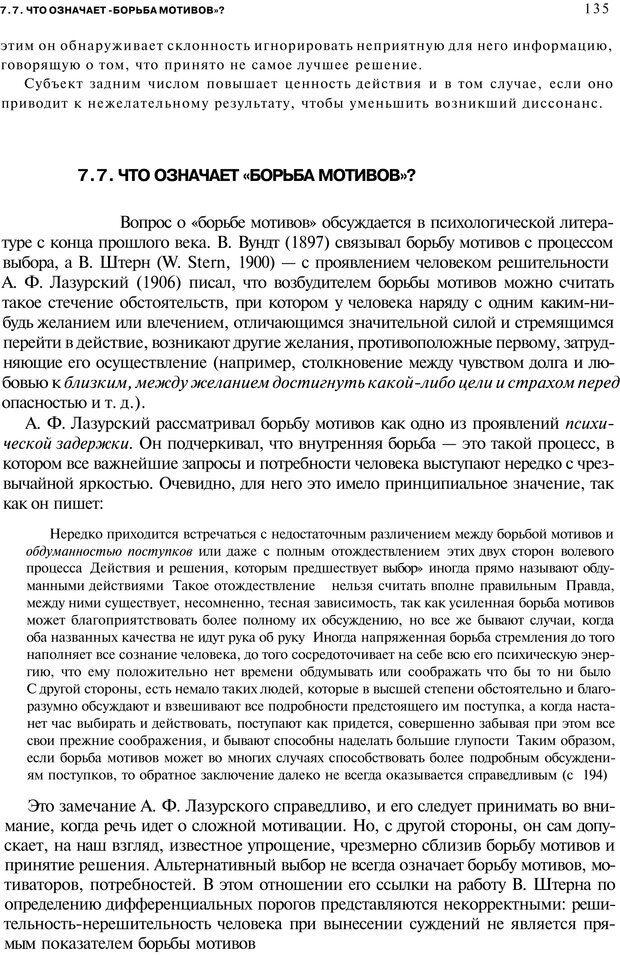 PDF. Мотивация и мотивы. Ильин Е. П. Страница 135. Читать онлайн