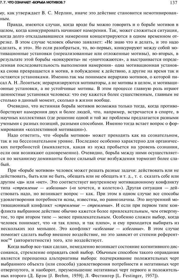 PDF. Мотивация и мотивы. Ильин Е. П. Страница 137. Читать онлайн