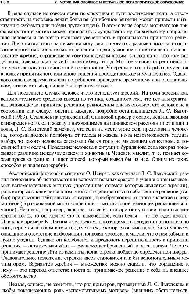 PDF. Мотивация и мотивы. Ильин Е. П. Страница 138. Читать онлайн