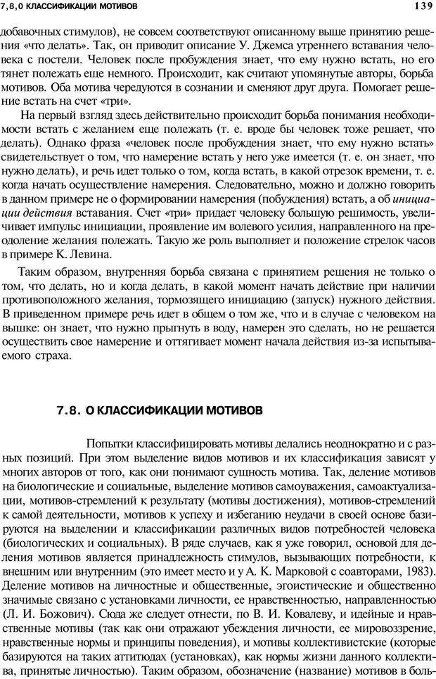 PDF. Мотивация и мотивы. Ильин Е. П. Страница 139. Читать онлайн