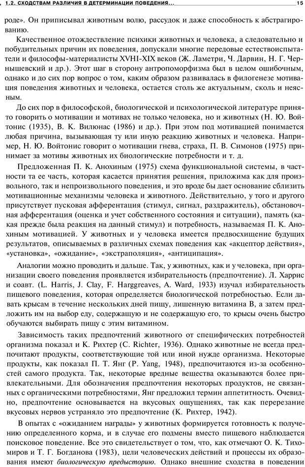 PDF. Мотивация и мотивы. Ильин Е. П. Страница 14. Читать онлайн
