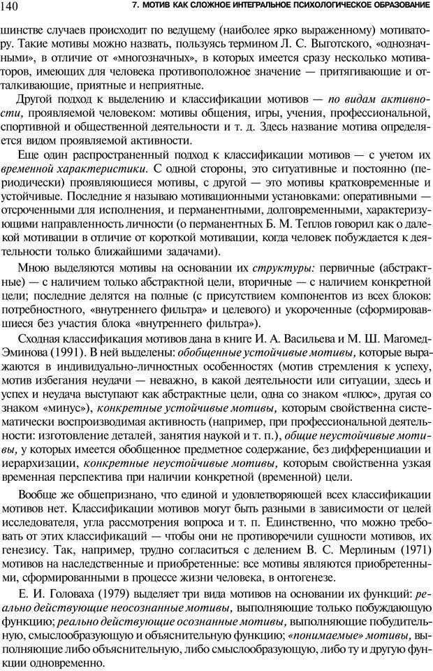 PDF. Мотивация и мотивы. Ильин Е. П. Страница 140. Читать онлайн