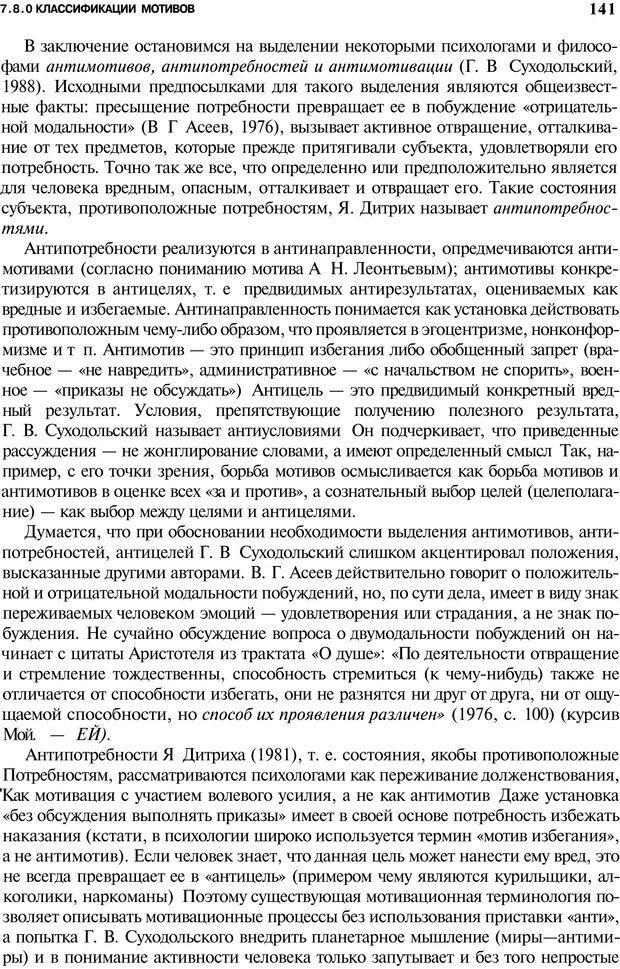 PDF. Мотивация и мотивы. Ильин Е. П. Страница 141. Читать онлайн