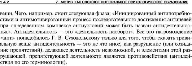 PDF. Мотивация и мотивы. Ильин Е. П. Страница 142. Читать онлайн