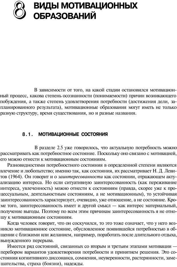PDF. Мотивация и мотивы. Ильин Е. П. Страница 143. Читать онлайн