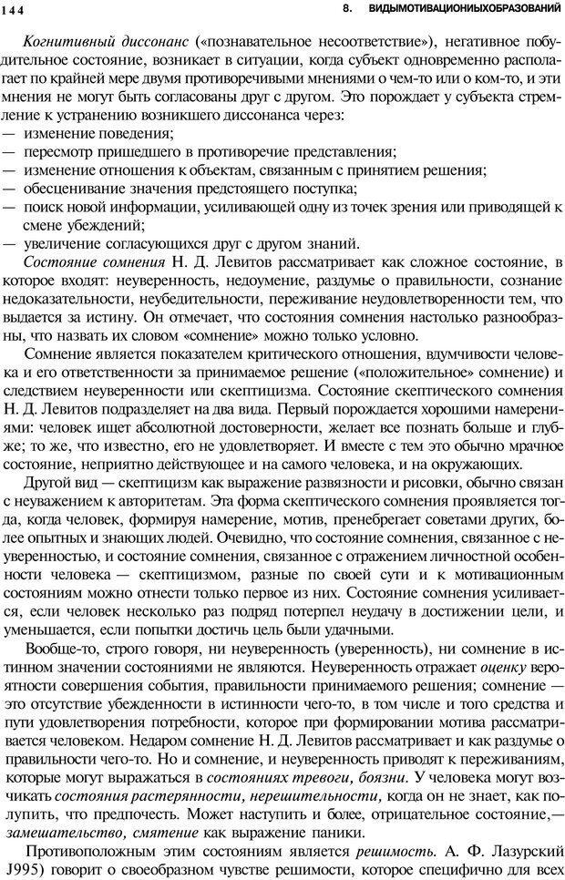 PDF. Мотивация и мотивы. Ильин Е. П. Страница 144. Читать онлайн