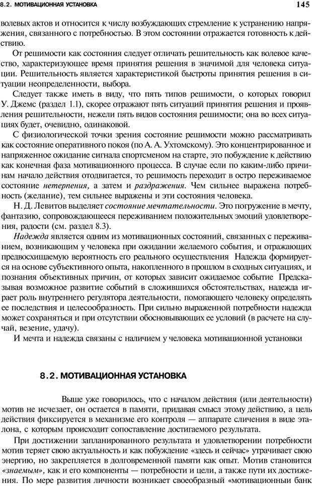 PDF. Мотивация и мотивы. Ильин Е. П. Страница 145. Читать онлайн