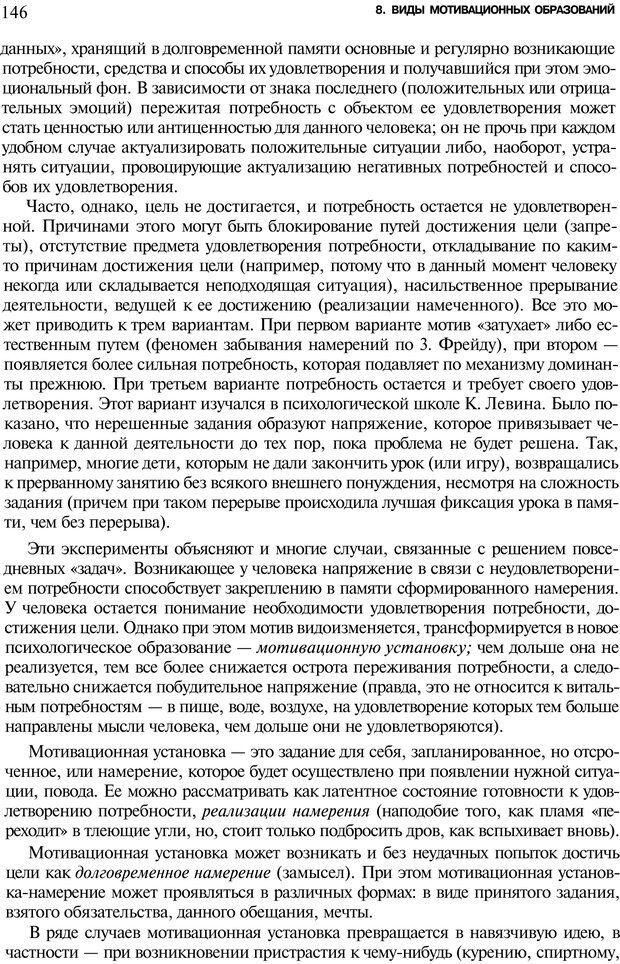 PDF. Мотивация и мотивы. Ильин Е. П. Страница 146. Читать онлайн