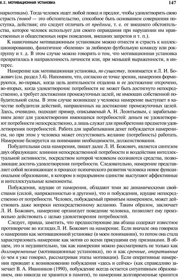 PDF. Мотивация и мотивы. Ильин Е. П. Страница 147. Читать онлайн