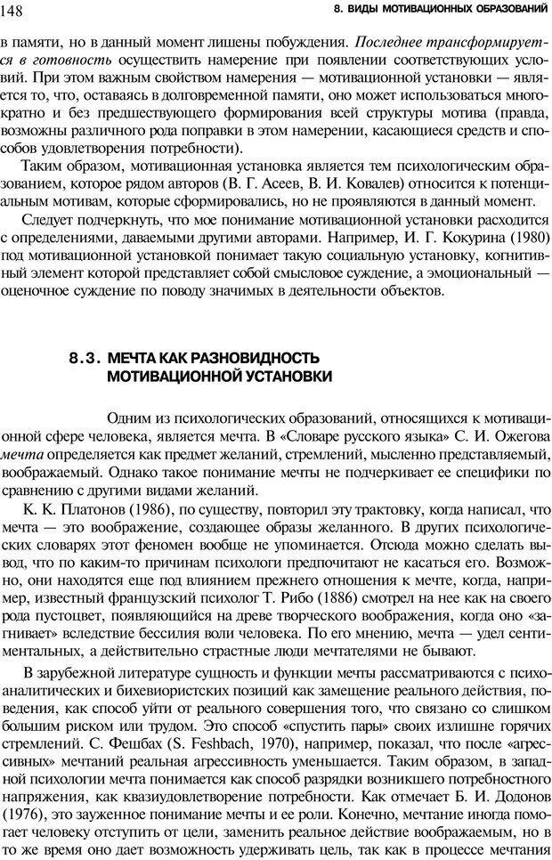 PDF. Мотивация и мотивы. Ильин Е. П. Страница 148. Читать онлайн