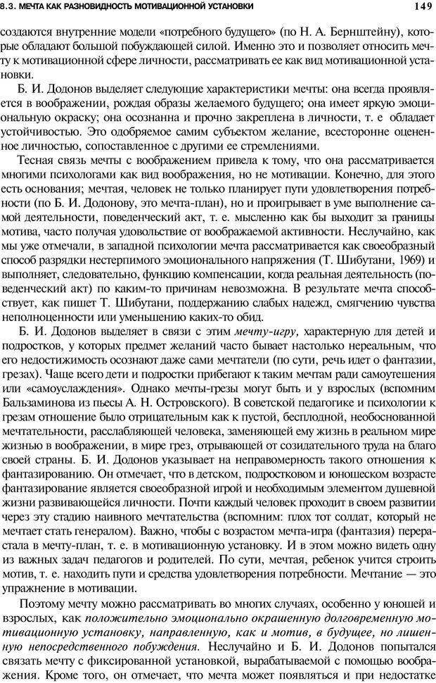 PDF. Мотивация и мотивы. Ильин Е. П. Страница 149. Читать онлайн