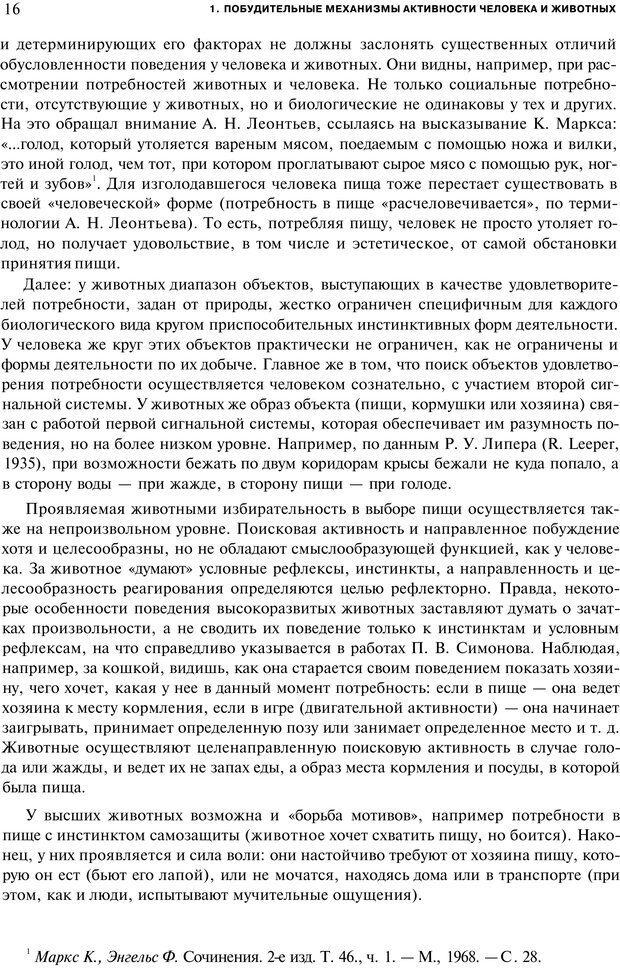 PDF. Мотивация и мотивы. Ильин Е. П. Страница 15. Читать онлайн