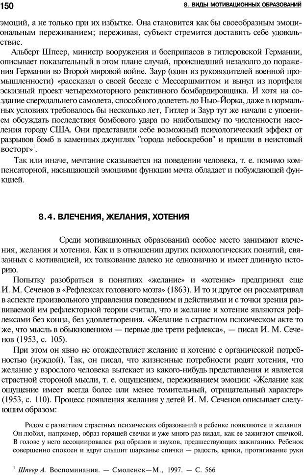 PDF. Мотивация и мотивы. Ильин Е. П. Страница 150. Читать онлайн