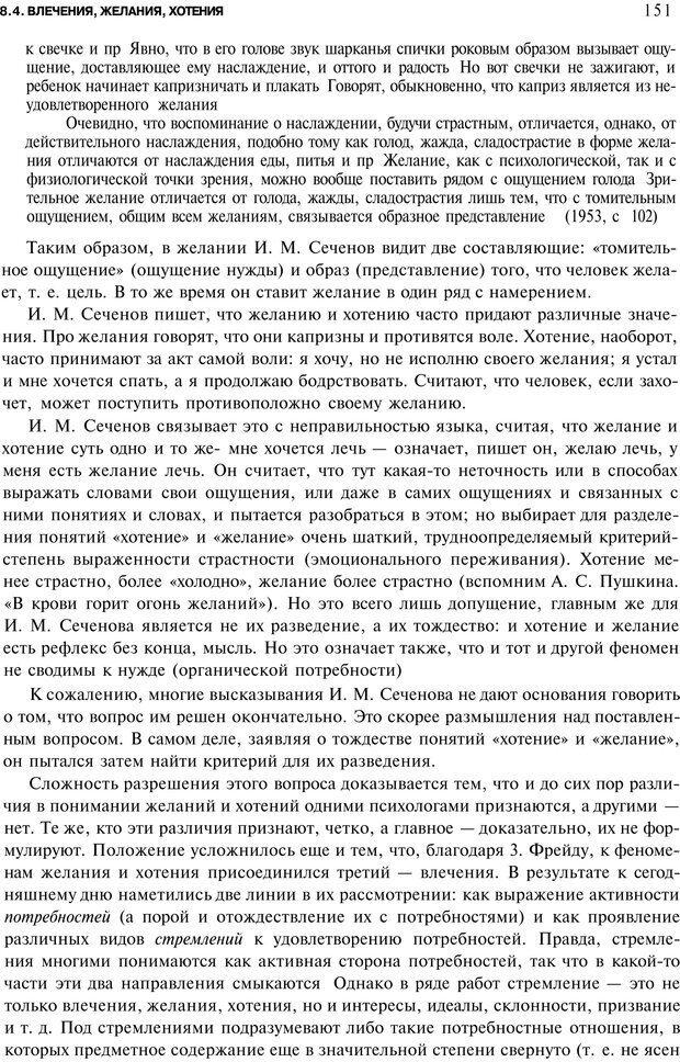 PDF. Мотивация и мотивы. Ильин Е. П. Страница 151. Читать онлайн