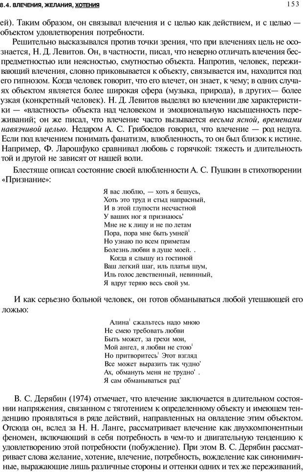 PDF. Мотивация и мотивы. Ильин Е. П. Страница 153. Читать онлайн
