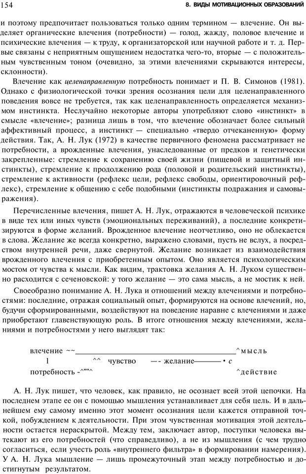 PDF. Мотивация и мотивы. Ильин Е. П. Страница 154. Читать онлайн