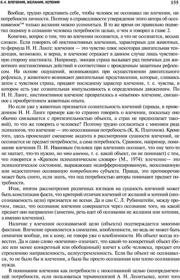 PDF. Мотивация и мотивы. Ильин Е. П. Страница 155. Читать онлайн