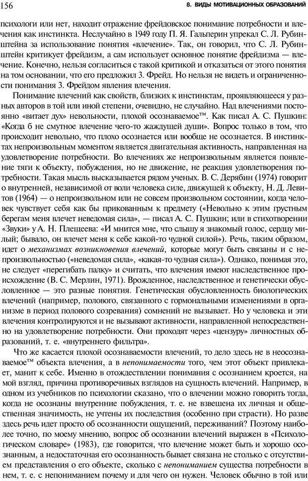 PDF. Мотивация и мотивы. Ильин Е. П. Страница 156. Читать онлайн