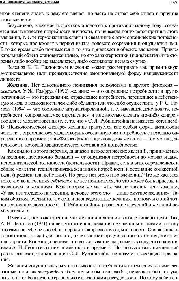 PDF. Мотивация и мотивы. Ильин Е. П. Страница 157. Читать онлайн