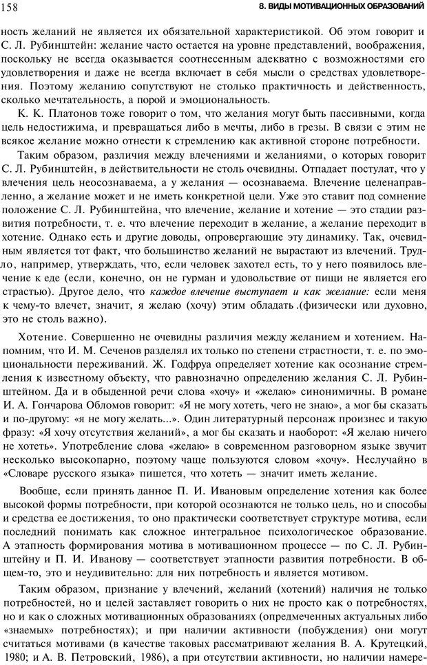 PDF. Мотивация и мотивы. Ильин Е. П. Страница 158. Читать онлайн