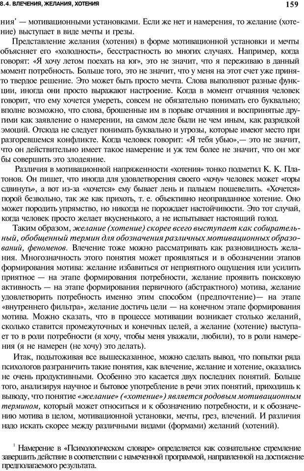 PDF. Мотивация и мотивы. Ильин Е. П. Страница 159. Читать онлайн