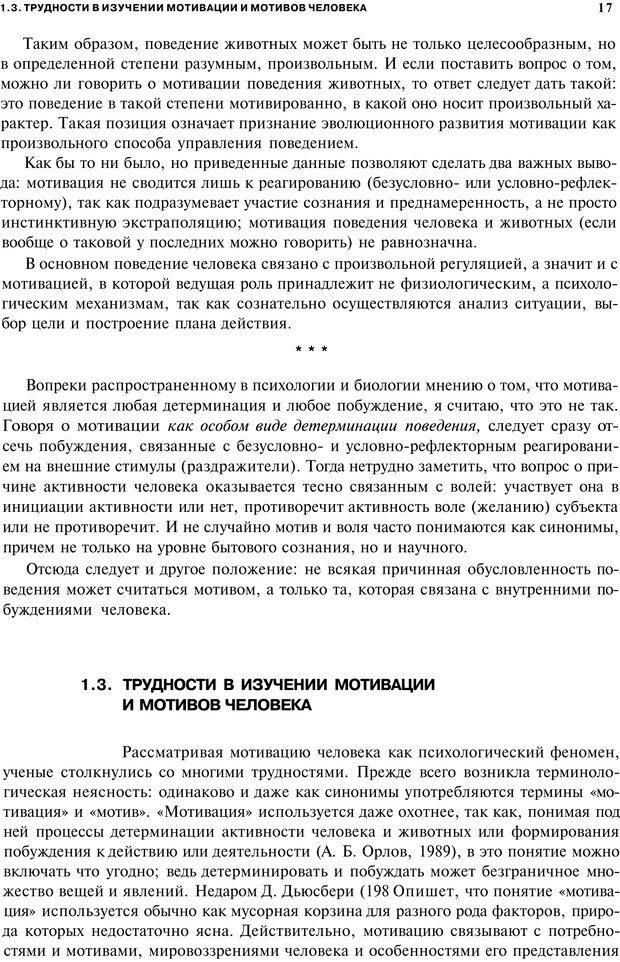 PDF. Мотивация и мотивы. Ильин Е. П. Страница 16. Читать онлайн