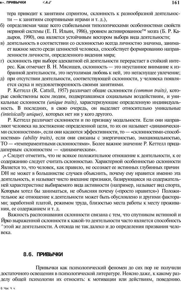 PDF. Мотивация и мотивы. Ильин Е. П. Страница 161. Читать онлайн