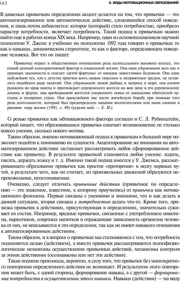 PDF. Мотивация и мотивы. Ильин Е. П. Страница 162. Читать онлайн