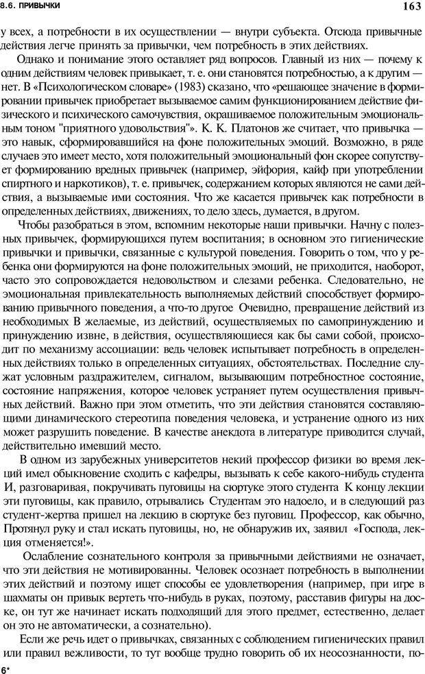 PDF. Мотивация и мотивы. Ильин Е. П. Страница 163. Читать онлайн