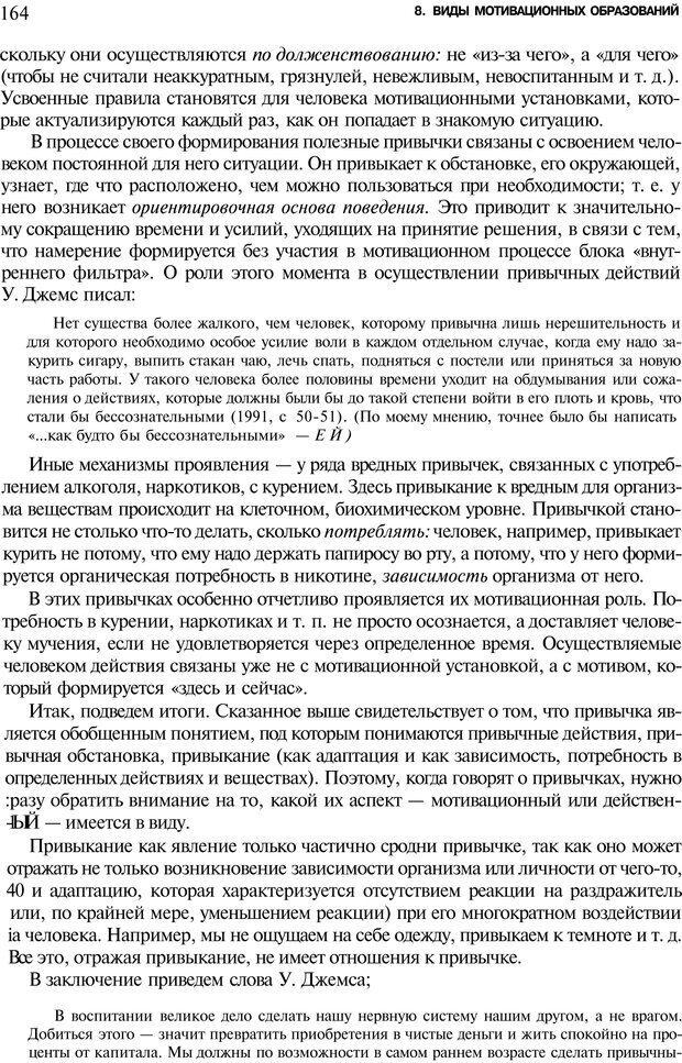 PDF. Мотивация и мотивы. Ильин Е. П. Страница 164. Читать онлайн