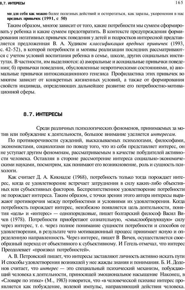 PDF. Мотивация и мотивы. Ильин Е. П. Страница 165. Читать онлайн