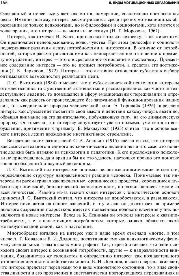 PDF. Мотивация и мотивы. Ильин Е. П. Страница 166. Читать онлайн