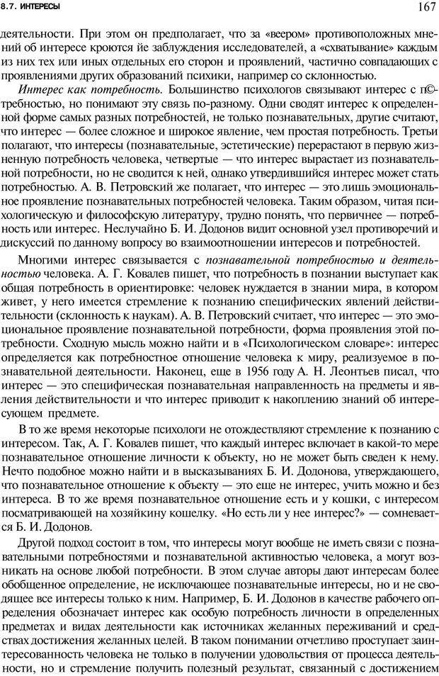 PDF. Мотивация и мотивы. Ильин Е. П. Страница 167. Читать онлайн
