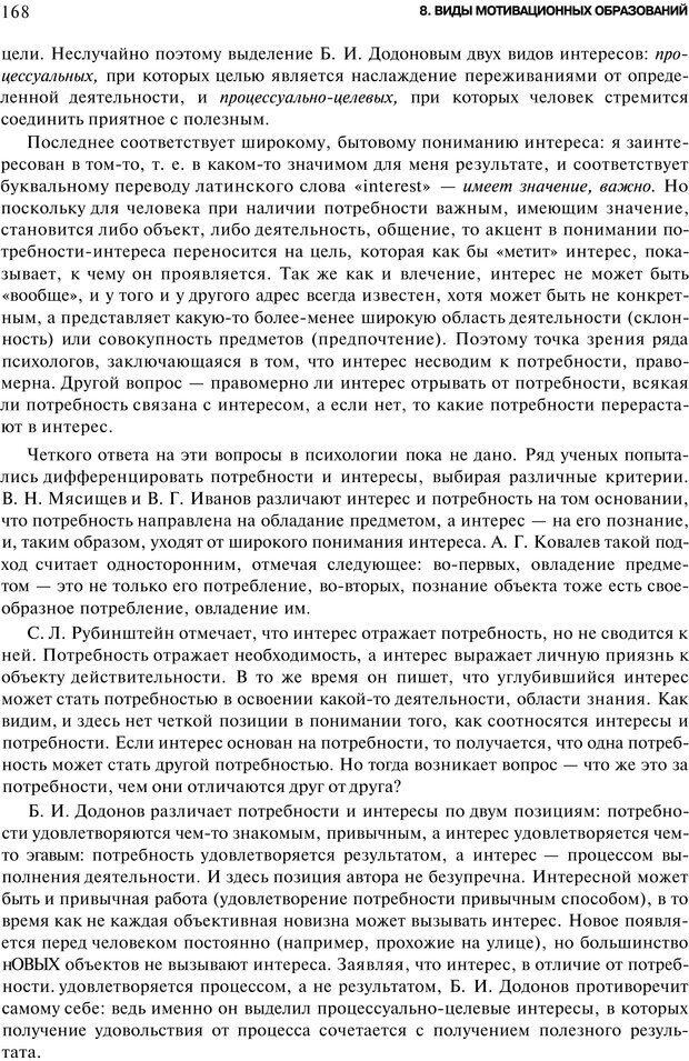 PDF. Мотивация и мотивы. Ильин Е. П. Страница 168. Читать онлайн