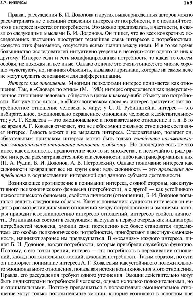 PDF. Мотивация и мотивы. Ильин Е. П. Страница 169. Читать онлайн