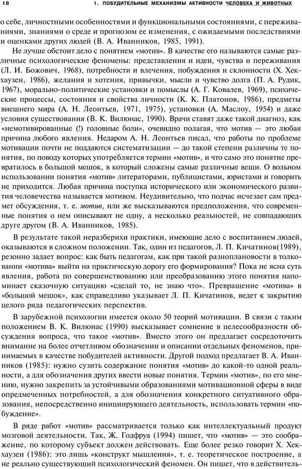 PDF. Мотивация и мотивы. Ильин Е. П. Страница 17. Читать онлайн
