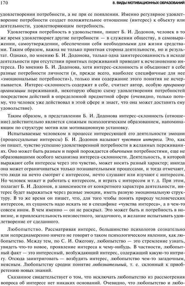 PDF. Мотивация и мотивы. Ильин Е. П. Страница 170. Читать онлайн