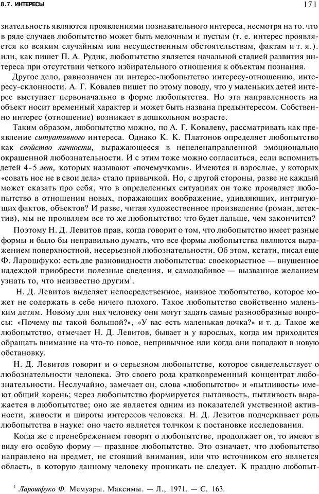 PDF. Мотивация и мотивы. Ильин Е. П. Страница 171. Читать онлайн