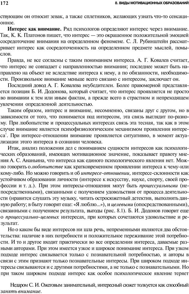 PDF. Мотивация и мотивы. Ильин Е. П. Страница 172. Читать онлайн