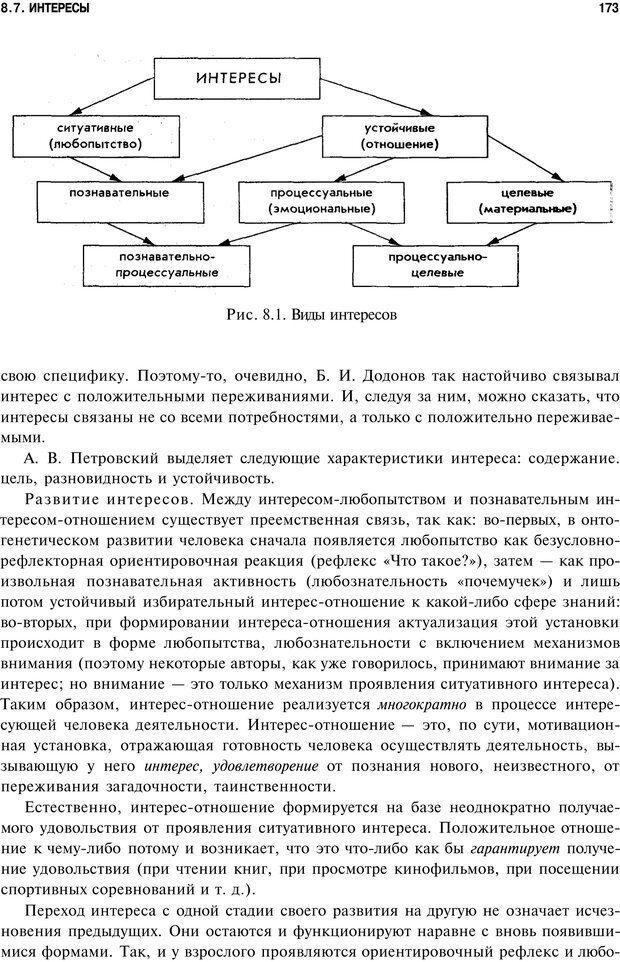 PDF. Мотивация и мотивы. Ильин Е. П. Страница 173. Читать онлайн
